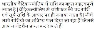 hindi horoscope