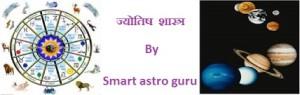 jyotish shastra symbol